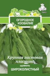 Щавель Широколистный 1гр арт 706190 Огородное изобилие ОИ