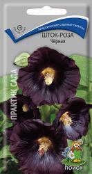 Шток-роза Черная в упаковке 0.1гр арт590660