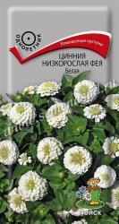 "Цинния низкорослая Фея Белая (ЦВ) (""1) 0,1гр"