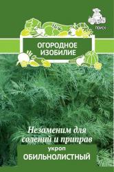 Укроп Обильнолистный 3гр арт 706184 Огородное изобилие ОИ