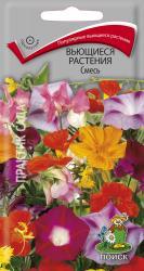 Вьющиеся растения Смесь в упаковке 0.8гр арт190333