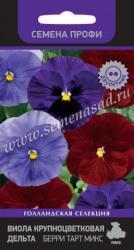 Виола крупноцветковая Дельта Берри Тарт Микс в упаковке 10шт арт744757