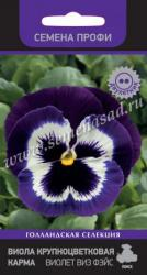 Виола крупноцветковая Карма  Виолет виз Фэйс в упаковке 10шт арт744760