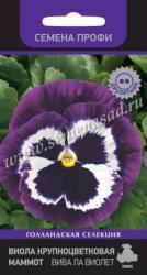 Виола крупноцветковая Маммот Вива ла виолет в упаковке 10шт арт744768