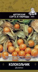 Физалис Колокольчик (А) 0.25гр арт 560787 Овощи ЦП