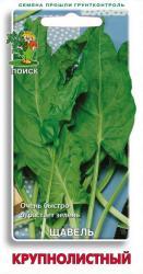 Щавель Крупнолистный 1гр арт 701554 Овощи ЦП